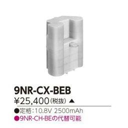 東芝ライテック(TOSHIBA)誘導灯・非常照明器具用バッテリー 9NR-CX-BEB【9NRCXBEB】(9NR-CH-BEの代替品)
