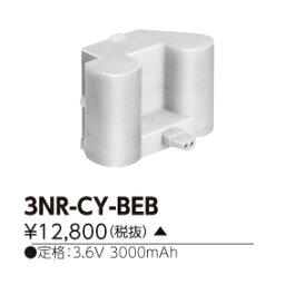 東芝ライテック(TOSHIBA)誘導灯・非常照明器具用バッテリー3NR-CY-BEB【3NRCYBEB】