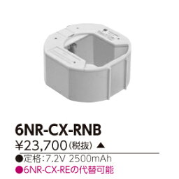 東芝ライテック(TOSHIBA)誘導灯・非常照明器具用バッテリー6NR-CX-RNB【6NRCXRNB】6NR-CX-REの代替品