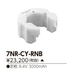 東芝ライテック(TOSHIBA)誘導灯・非常照明器具用バッテリー7NR-CY-RNB【7NRCYRNB】