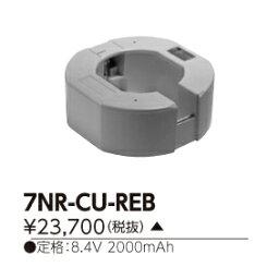 東芝ライテック(TOSHIBA)誘導灯・非常照明器具用バッテリー7NR-CU-REB【7NRCUREB】