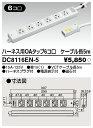 東芝ライテック DC8116EN-5 ハーネス用OAタップ6コ口 ケーブル長5m