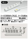 東芝ライテック DC8114EN-3 ハーネス用OAタップ4コ口 ケーブル長3m