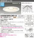 ◆最大5000円OFFクーポン配布中!!東芝(TOSHIBA) LEDD87005L(W)-LS 『LEDD87005LWLS』 LEDダウンライト 100Wクラス  電球色