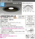 東芝(TOSHIBA)  LEDD87002L(K)-LS 『LEDD87002LK-LS』『LEDD87002LKLS』LEDダウンライト