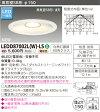 東芝(TOSHIBA) LEDD87002L(W)-LS 『LEDD87002LWLS』『LEDD87002LW-LS』LEDダウンライト 60Wクラス 電球色