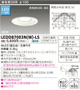 限定在庫2台 LED 東芝(TOSHIBA) LEDD87003N(W)-LS 『LEDD87003NWLS』『LEDD87003NW-LS』 LEDダウンライト 100Wクラス 昼白色