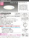 東芝(TOSHIBA)照明器具LEDダウンライト LEDD85003N