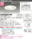 東芝 LEDD85013N LEDダウンライト 高気密SGI形・浅形