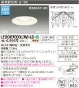 東芝  LEDD87000L(W)-LD  LEDダウンライト 高気密SB形・浅形 電球色 (LEDD87000LWLD)