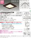 東芝(TOSHIBA)照明器具LEDダウンライト LEDD85004(T)N 『LEDD85004TN』