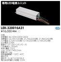 東芝ライテック LEK-320016A31  『LEK320016A31』 専用LED電源ユニット