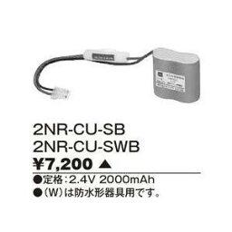 東芝 2NR-CU-SB 補修用バッテリー 『2NRCUSB』