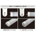 東芝ライテック(TOSHIBA)LDL20TN/9/12-S  『LDL20TN912S』 LEDベースライト用 直管形LEDランプ 昼白色 20タイプ 全光束1200lm 口金GX16t-5