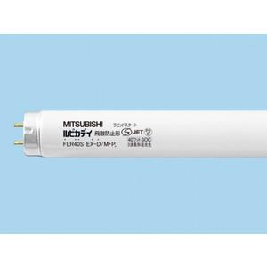 三菱 オスラム 25本入 FLR40S・EX-D/M・P  飛散防止蛍光ランプ 3波長形昼光色  直管ラビットスタート形 直管FLR40形 『FLR40SEXDMP』 『OSRAM』