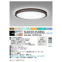 NECライティング SLDCD12528SG LEDシーリングライト12畳用ホタルック機能付 調光 調色 液晶リモコン付