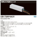 東芝ライテック (TOSHIBA)LEK-720016A31 『LEK720016A31』 専用LED電源ユニット
