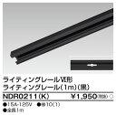 東芝 NDR0211(K)(NDR0211K)ライティングレール VI形(黒色/ブラック)1m 配線ダクトレール