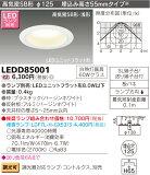 東芝(TOSHIBA)照明器具LEDダウンライト LEDD85001