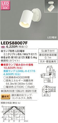東芝(TOSHIBA)照明器具LEDスポットライト LEDS88007F