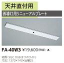 直付形誘導灯リニューアルプレート 天井直付用 FA-40W3(FA40W3) 東芝ライテック(TOSHIBA)