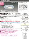 東芝 LEDD85921Y(S) LEDダウンライト 150φ 軒下用 センサー内蔵 『LEDD85921YS』
