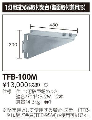 TFB-100M