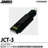 【JIMBO】 神保電器 工事用配線器具コンテスター ELCBトリップ式配線検査器 JCT-3 N-E逆接続判定機能付 [JCT3]