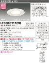 LEDダウンライト東芝 LEDD85911(W)  150φ 断熱施工用 軒下用 屋外用 『LEDD85911W』