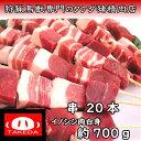 【赤身・白身串】天然ジビエ イノシシ肉 猪肉 国産 島根 2...