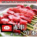 【赤身串】天然ジビエ イノシシ肉 猪肉 島根 20本 (約7...