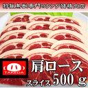 【肩ロース】天然ジビエ イノシシ肉 猪肉 国産 島根 500...