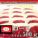 【ロース】天然ジビエ イノシシ肉 猪肉 国産 島根 500g...