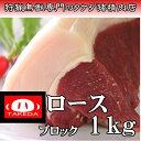 【ロース ブロック】天然ジビエ イノシシ肉 猪肉 国産 島根 1.0kg ブロック ロース