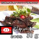 【ジャーキー】天然ジビエ イノシシ肉 猪肉 国産 島根 30...