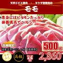 【モモ】天然ジビエ イノシシ肉 猪肉 国産 島根 500g ...