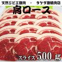【肩ロース】天然ジビエ イノシシ肉 猪肉 国産 島根 500g (250g×2パック) スライス1.5〜2.5mm (ぼたん鍋なら4〜5人前) 肩ロース