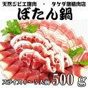 【ぼたん鍋】天然ジビエ イノシシ肉 猪肉 国産 島根 500...