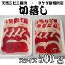 【切落し】天然ジビエ イノシシ肉 猪肉 国産 島根 500g (250g×2パック) スライス1.5〜2.5mm 部位は色々 (ぼたん鍋なら4〜5人前) 切落し