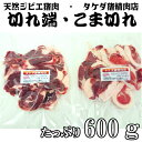 【切れ端・こま切れ】天然ジビエ イノシシ肉 猪肉 国産 島根 600g (300g×2パック) 部位...