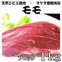【モモ ブロック】天然ジビエ イノシシ肉 猪肉 国産 島根 1.0kg ブロック 煮込み料理・チャーシュー・ハム等に使えます モモ