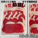【切落し】天然ジビエ イノシシ肉 猪肉 国産 島根 500g...