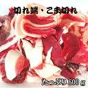 【切れ端・こま切れ】天然ジビエ イノシシ肉 猪肉 国産 島根...