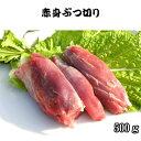 【赤身ぶつ切り】天然ジビエ イノシシ肉 猪肉 国産 島根 5...