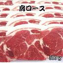 《島根県産》国産天然ジビエイノシシ肉肩ロース500g(250g×2パック)【島根県産島根産国産いのしし肉イノシシ肉猪肉しし肉シシ肉ボタン肉いのししイノシシ猪ボタンジビエ肉ロース500g冷凍お取り寄せ】