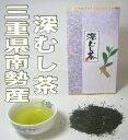 三重県南勢地方の茶葉を使用した、伊勢茶!深蒸し茶500gセット【送料無料】