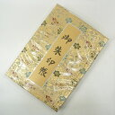 御朱印帳(和綴じ)土佐和紙《古代錦柄》※墨が裏移りしないように 頁の間にも紙を設置してあります