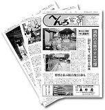 お遍路情報紙「へんろ」年間購読(昭和59年4月1日創刊)