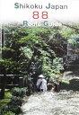 <英語版>四国八十八ヶ所巡拝案内本Shikoku Japan 88 Route Guide