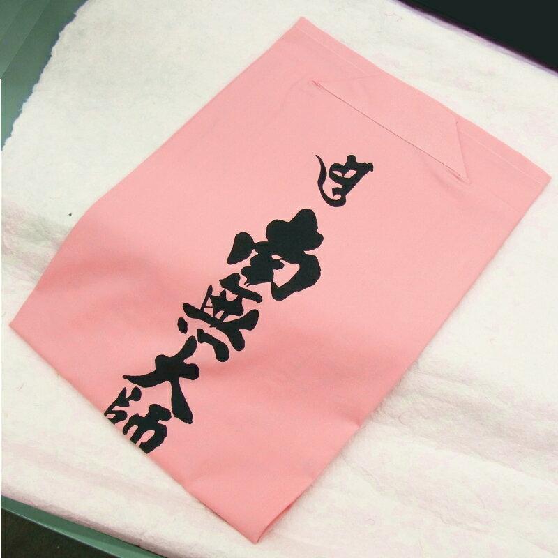 四国八十八ヶ所用巡礼衣〈ピンク色〉字入・袖有(簡易ポケット付)シワになりにくく、型崩れし難い生地の道中着[お遍路グッズ][お遍路用品]